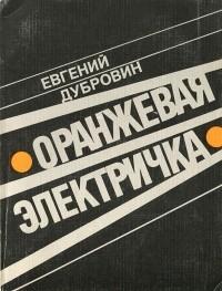 Евгений Дубровин - Оранжевая электричка