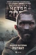Андрей Буторин - Метро 2033. Мутант