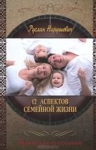 Руслан Нарушевич - 12 аспектов семейной жизни