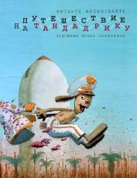 Жилинскайте Витауте - Путешествие на Тандадрику