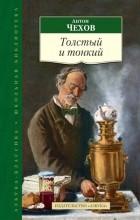 Антон Чехов - Толстый и тонкий (сборник)