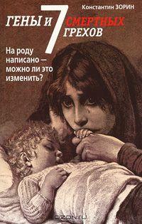 Константин Зорин - Гены и 7 смертных грехов