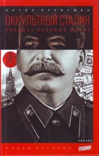 Антон Первушин - Оккультный Сталин. Расцвет красных магов