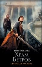 Терри Гудкайнд - Четвертое правило волшебника, или Храм ветров