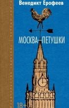 Венедикт Ерофеев - Москва — Петушки. Записки психопата (сборник)