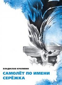 Владислав Крапивин - Самолёт по имени Серёжка