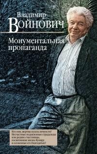 Владимир Войнович - Монументальная пропаганда