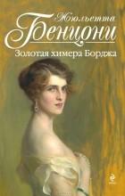 Жюльетта Бенцони - Золотая химера Борджа
