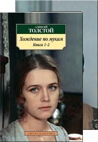 Алексей Толстой - Хождение по мукам (комплект из 2 книг)