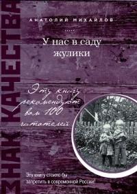 Анатолий Михайлов - У нас в саду жулики