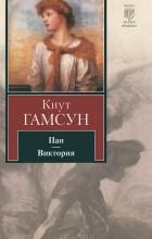 Кнут Гамсун - Пан. Виктория (сборник)