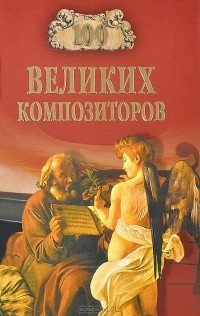 Д. Самин - 100 великих композиторов