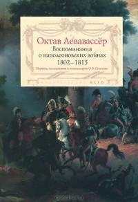 Октав Левавассер - Воспоминания о наполеоновских войнах. 1802-1815