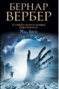 Бернар Вербер - Мы, боги