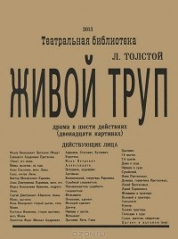 Лев Толстой - Живой труп. Драма в шести действиях