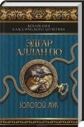 Эдгар Аллан По - Золотой жук. Рассказы (сборник)