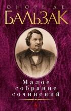 Оноре де Бальзак - Оноре де Бальзак. Малое собрание сочинений (сборник)