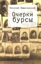 Николай Помяловский - Очерки бурсы (сборник)