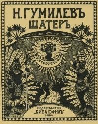 Николай Гумилёв - Шатер