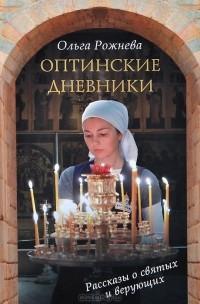 Ольга Рожнева - Оптинские дневники