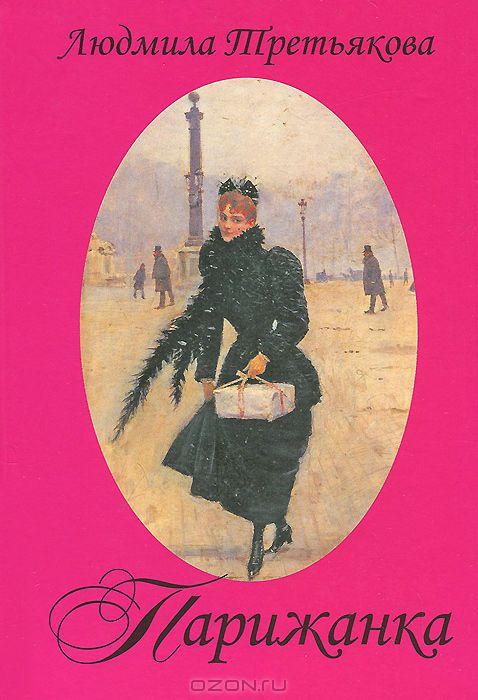 Скачать бесплатно книгу людмилы третьяковой парижанка