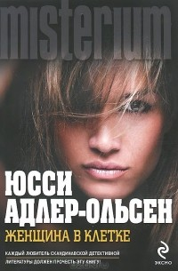 Юсси Адлер-Ольсен - Женщина в клетке