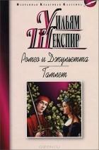 Уильям Шекспир - Ромео и Джульетта. Гамлет