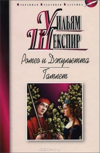 Уильям Шекспир - Ромео и Джульетта. Гамлет (сборник)