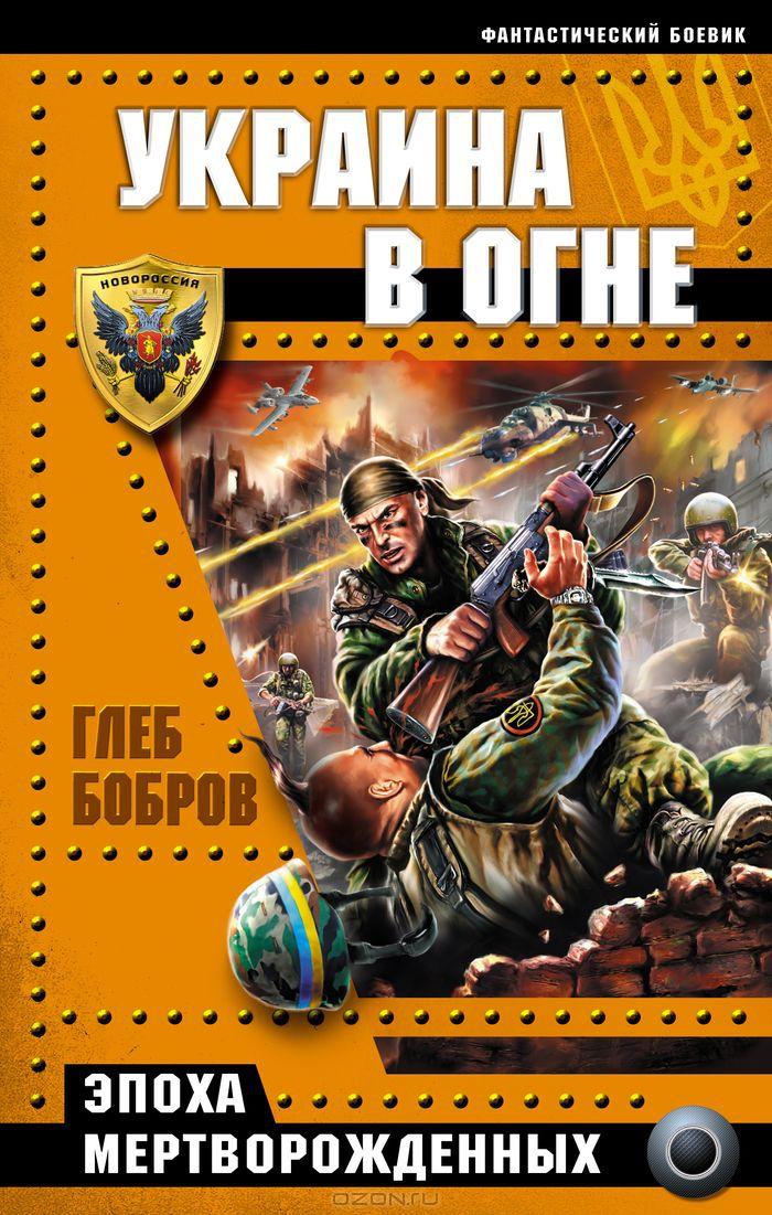 Савицкий поле боя украина