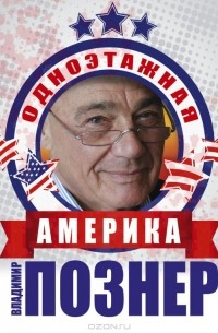Владимир Познер - Одноэтажная Америка