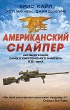 Джим ДеФелис, Крис Кайл, Кайл Кріс - Американский снайпер. Автобиография самого смертоносного снайпера XXI века