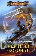 """Борис Царегородцев - Адмирал """"Коронат"""""""