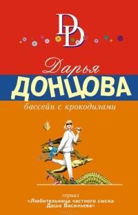 Дарья Донцова - Бассейн с крокодилами