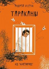 Андрей Vilesik - Тараканы
