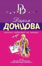 Дарья Донцова — Прогноз гадостей на завтра