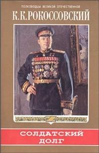 Константин Рокоссовский - Солдатский долг