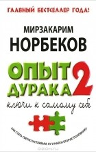 Мирзакирим Норбеков - Опыт дурака 2. Ключи к самому себе