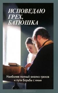 Священник Алексий Мороз - Исповедаю грех, батюшка