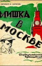 Борис Сергеевич Евгеньев - Мишка в Москве