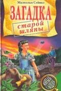 Малкольм Сейвил - Загадка старой шляпы