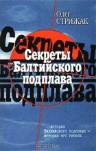 Олег Стрижак - Секреты Балтийского подплава