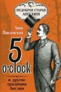 Анна Павловская - 5 O`Clock и другие традиции Англии