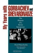 - My Years with Gorbachev and Shevardnadze