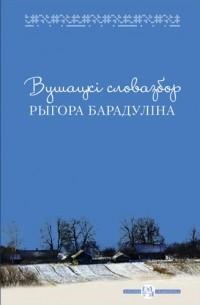 Рыгор Барадулін - Вушацкі словазбор Рыгора Барадуліна