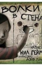 Нил Гейман - Волки в стенах
