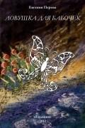 Евгения Перова - Ловушка для бабочек