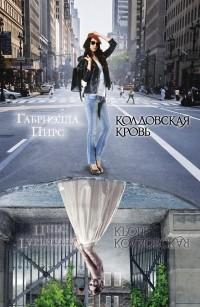 Габриэлла Пирс - Колдовская кровь