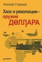 Николай Стариков - Хаос и революции — оружие доллара