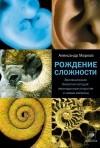 Александр Марков - Рождение сложности. Эволюционная биология сегодня. Неожиданные открытия и новые