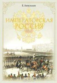Евгений Анисимов - Императорская Россия